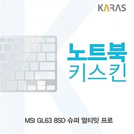 MSI GL63 8SD 슈퍼 얼티밋 프로 노트북키스킨