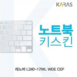 레노버 L340-17IWL WIDE CEP 노트북키스킨