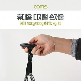 Coms 저울 (여행 가방 측정용)  40kg  3V(2032-1pcs)  휴대용  여행용
