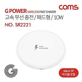 Coms G Power 고속무선 충전  패드형  10W  1코일  화이트