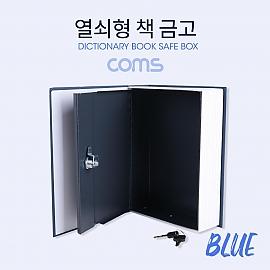 Coms 책 금고  시크릿 북세이프  비밀금고  책모양 금고  Blue  200x65x265mm