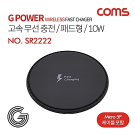 Coms G Power 고속무선 충전  패드형  10W  1코일  블랙