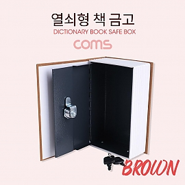 Coms 책 금고  시크릿 북세이프  비밀금고  책모양 금고  Brown  115x55x180mm
