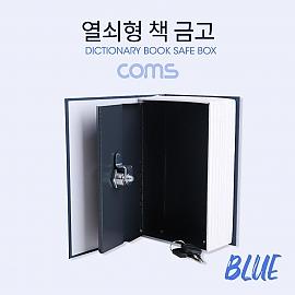 Coms 책 금고  시크릿 북세이프  비밀금고  책모양 금고  Blue  115x55x180mm