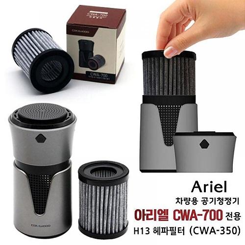 아리엘 차량용 공기 청정기 전용 H13 헤파필터 (CWA-350)