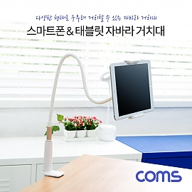 Coms 스마트폰 태블릿 거치대  책상 고정거치  자바라  플렉시블