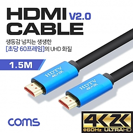 Coms HDMI 케이블V2.0  4K2K 60Hz  OD 9mm  1.5M