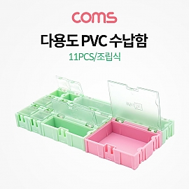 Coms 다용도 PVC 수납함  조립식  부품함  11PCS