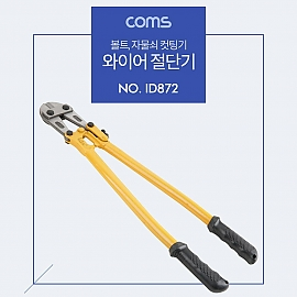 Coms 대형 절단기  커터 24형  컷팅기  커터 a010