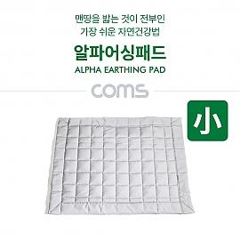 Coms 알파 어싱패드 小  정전기예방  수면장애개선  맨땅을밟는자연건강법 어싱패드 a010