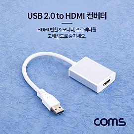Coms USB 2.0 to HDMI 컨버터 a010