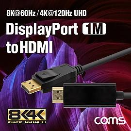 Coms 디스플레이 포트 to HDMI 케이블 1M 8K 60Hz