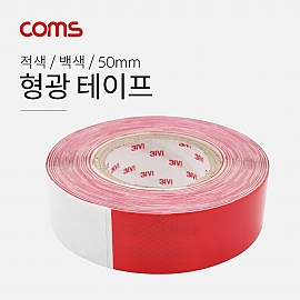 Coms 형광 테이프  적 백  반사 스티커  50mm
