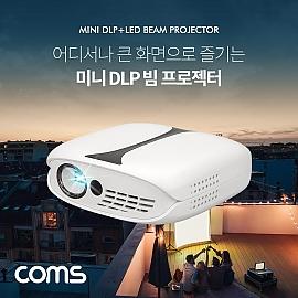 Coms 스마트 미니 DLP 빔 프로젝터 854x480  1000 루멘  wifi 무선연결  스크린 미러링연결 a010
