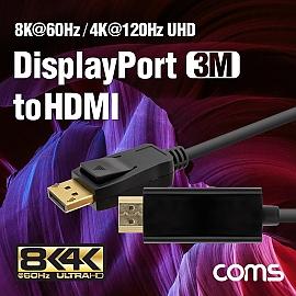 Coms 디스플레이 포트 to HDMI 케이블 3M 8K 60Hz a010