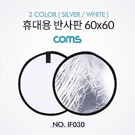 Coms 휴대용 반사판  야외촬영 2color  SilverWhite  원형  60x60