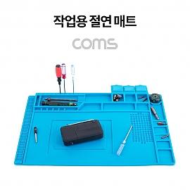 Coms 작업용 절연 매트  실리콘 작업 패드  납땜  수리 패드