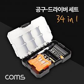Coms 공구-드라이버세트 34 in 1  비트  미니렌치  드릴비트  칼날  다용도 부품함