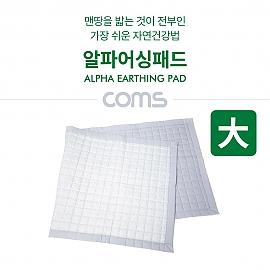 Coms 알파 어싱패드 大  정전기예방  수면장애개선  맨땅을밟는자연건강법 어싱패드 a010