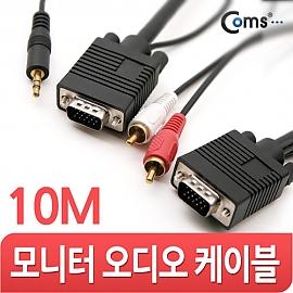Coms 모니터 RGB 오디오 통합 케이블 10m  RGB  ST 2RCA
