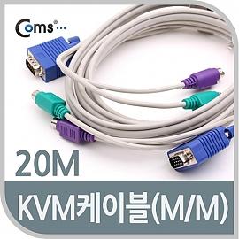 Coms KVM  케이블20M M M
