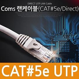 Coms UTP CAT5e 다이렉트 랜케이블 실속형 30m Lan