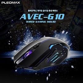 플레오맥스 유선 게이밍마우스 (AVEC-G10)