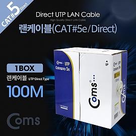 Coms 실속형 CAT5e UTP 랜케이블 박스  회색 100mLan