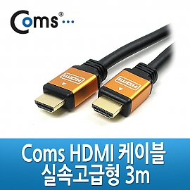 Coms HDMI 케이블(V1.3고급Gold Metal) 3m