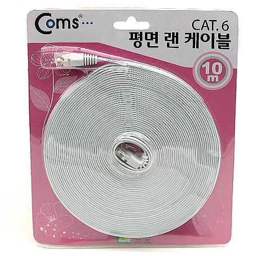Coms 평면 랜케이블 Cat 6 Direct 10M   Lan Cable a020
