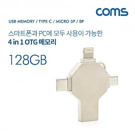 Coms USB OTG 메모리(4 in 1)  USB 3.1(Type C)Micro 5P8P  128GB