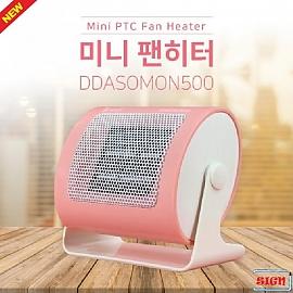 툴콘 미니팬히터 TP-500P DDASOMON500