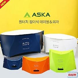 아스카 원터치테이블 원터치의자 ONE-TOUCH 300G