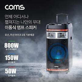 Coms 이동식 앰프 스피커  마이크 세트 유무선 마이크 2대 기본제공 순간최대출력 800W a010