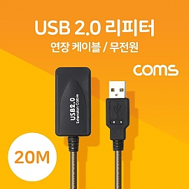 Coms USB 2.0 리피터(무전원)  연장 케이블  Active Extension Cable  20M