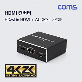Coms HDMI 컨버터(HDMI - HDMISPDIFAudio)