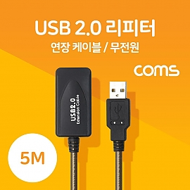 Coms USB 2.0 리피터(무전원)  연장 케이블  Active Extension Cable  5M