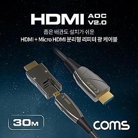 Coms HDMI 2.0  Micro HDMI 분리형 리피터 광 케이블 30M 4K2K 60Hz HDMI-A  HDMI-D