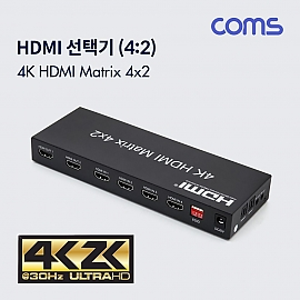 Coms HDMI 선택기(4대2) 4K  HDMI 1.4  HDCP 2.2  EDID