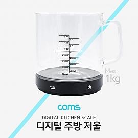 Coms 전자 저울 (주방용 소형)  유리 계량 컵  디지털