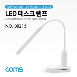 Coms LED 데스크 램프 (스텐드형)  클리핑  터치 센서  플렉시블  USB충전  LED Desk Lamp