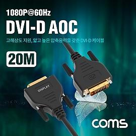Coms DVI-D 리피터 광 케이블 20M  1080P 60Hz