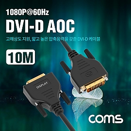 Coms DVI-D 리피터 광 케이블 10M  1080P 60Hz