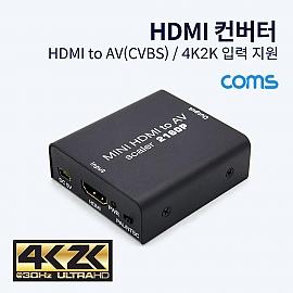 Coms HDMI 컨버터  HDMI to CVBS(디지털 - 아날로그)  4K2K 입력 지원