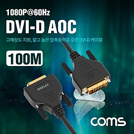 Coms DVI-D 리피터 광 케이블 100M  1080P 60Hz