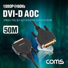 Coms DVI-D 리피터 광 케이블 50M  1080P 60Hz