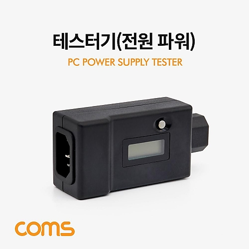 Coms 테스터기(전원 파워) LCD