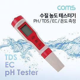 Coms 수질 농도 테스터기  측정기(PHTDSEC온도 측정)