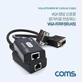 Coms VGA 리피터(RJ45)  1선