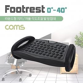Coms 발 받침대 FOOT REST 라운드형 지지대 자율각도조절
